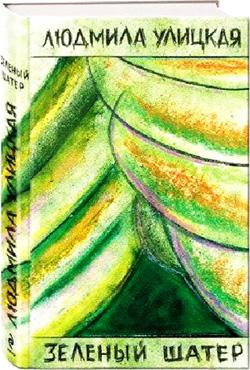 книга: Зеленый шатер, book: Green Tent