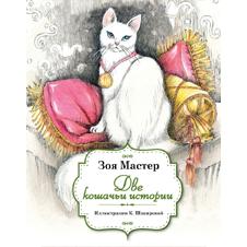 Две кошачьи истории | Two Cat Tales