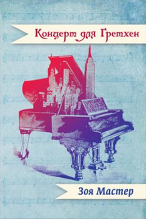 Концерт для Гретхен